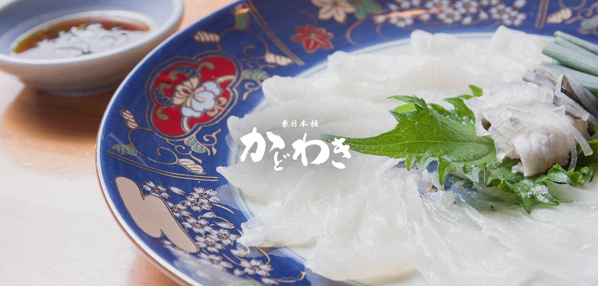 東日本橋かどわき料理
