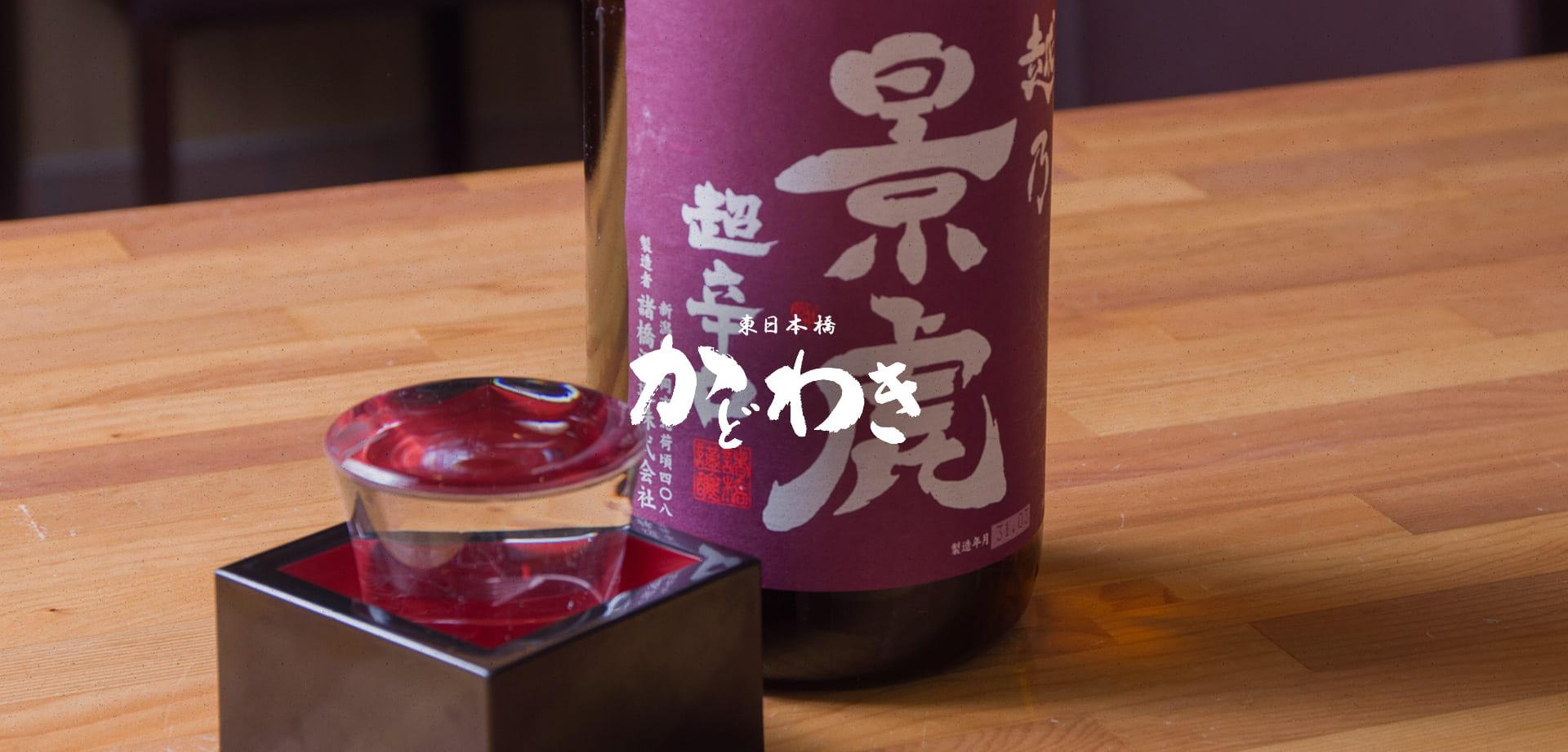 東日本橋かどわきお酒
