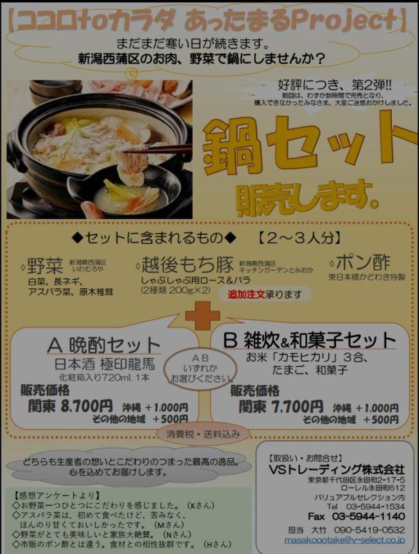越後もち豚・新鮮野菜の鍋セット
